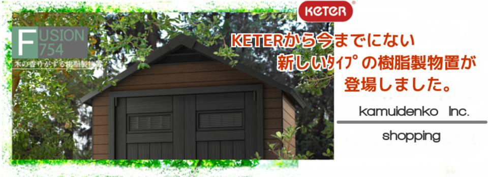 KETER社の新しい物置が新登場!今売れています!