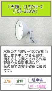ELWZ(150-300W)