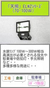 ELWZ(70-100W)